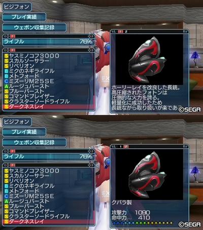 新武器0605_1