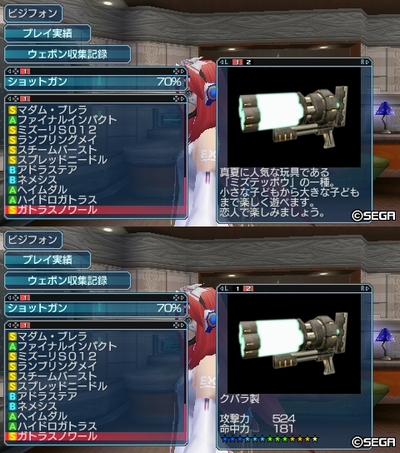新武器0605_3