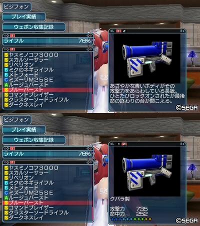 新武器0605_5