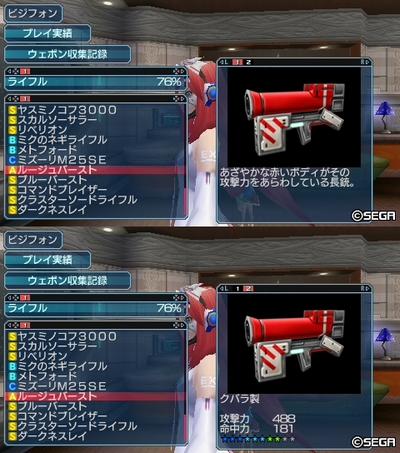 新武器0605_7
