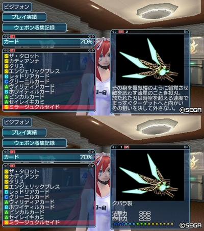 新武器0825_1