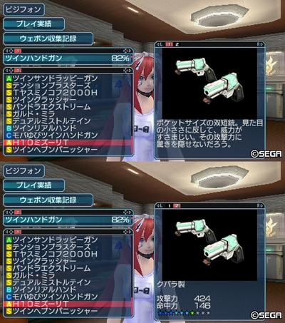新武器0825_3