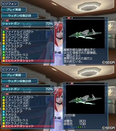 新武器0825_5