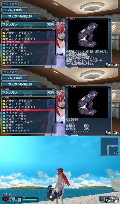 新武器0825_8