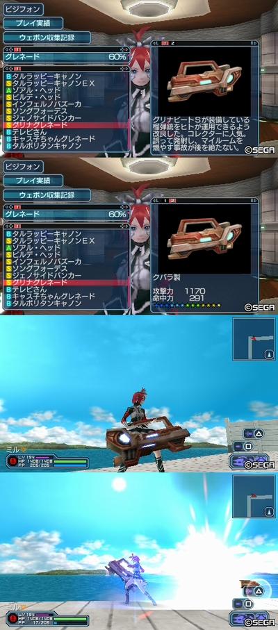 新武器0426_1