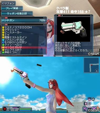 新武器0312_4