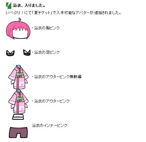 ピンクの浴衣追加2