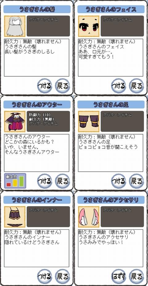 うさぎさんコンプリート1