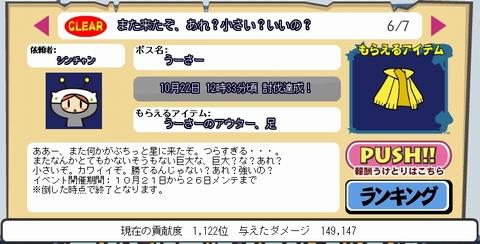 U☆S☆Aイベント1