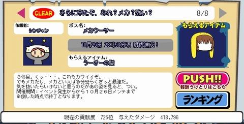 U☆S☆Aイベント7