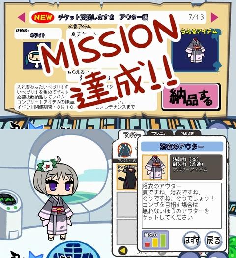 ぷちロクの浴衣シリーズ3
