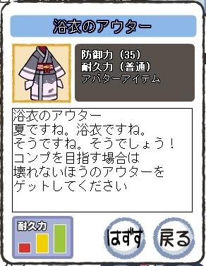 ぷちロクの浴衣シリーズ4