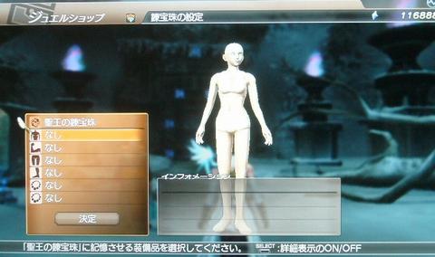 PS3のラストストーリー4