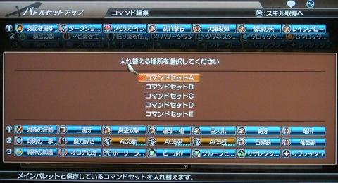 2011.7のスキル構成