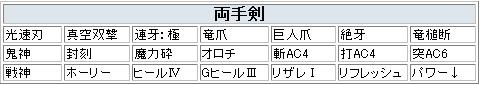 スキル構成20111018_1