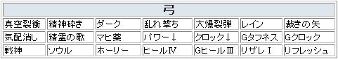 スキル構成20111018_2