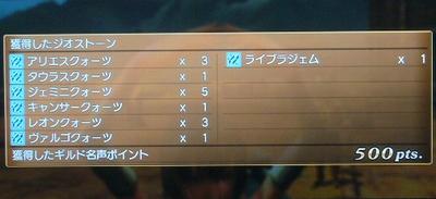 ギルドのストーンヘンジ6