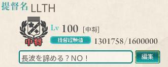 司令部Lv100