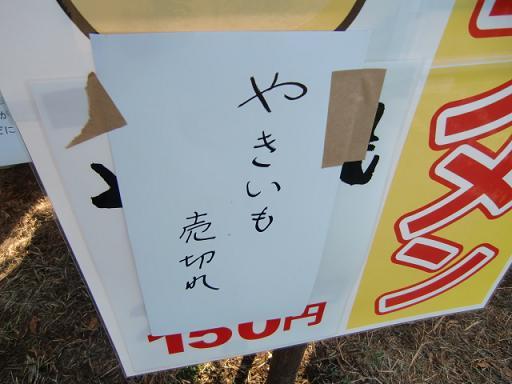 焼き芋は売り切れでした~残念~