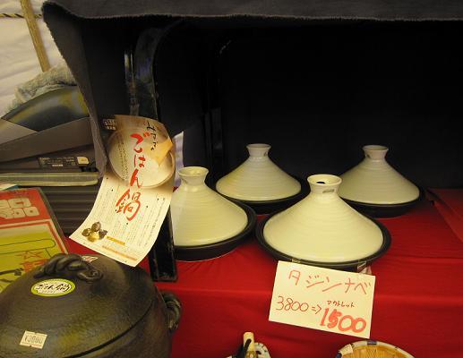 ウワサのタジン鍋!安い!