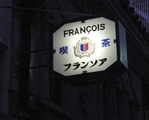 furansoa_100318_5.jpg