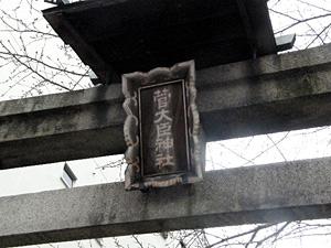 kandaijin_100312_4.jpg