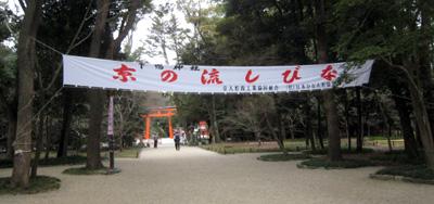nagasibina_0306_11.jpg
