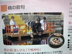 nagasibina_0306_19.jpg