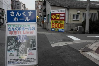 2012_12_28_Tamatsukuri0001.jpg