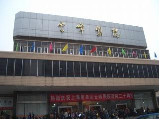 雲峰劇院-外部
