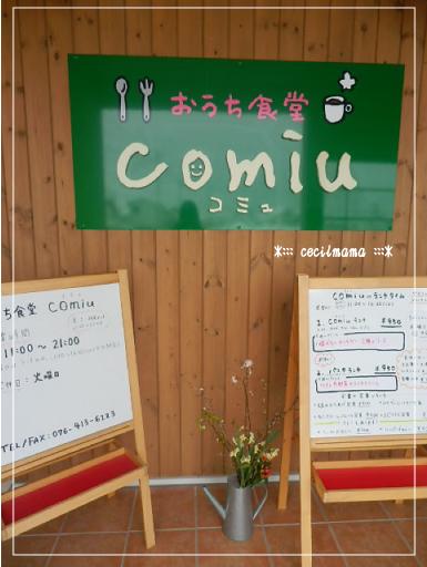 おうち食堂comiu_1