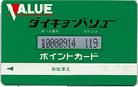 ポイントカード201003