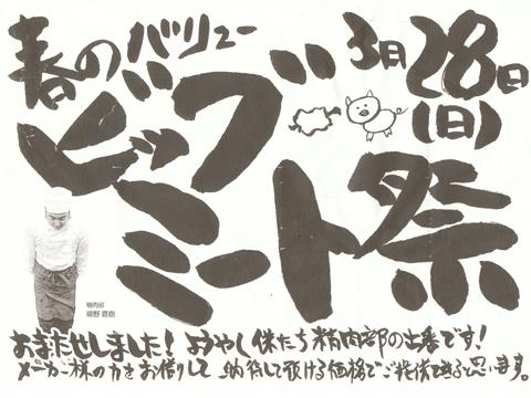2010032301.jpg