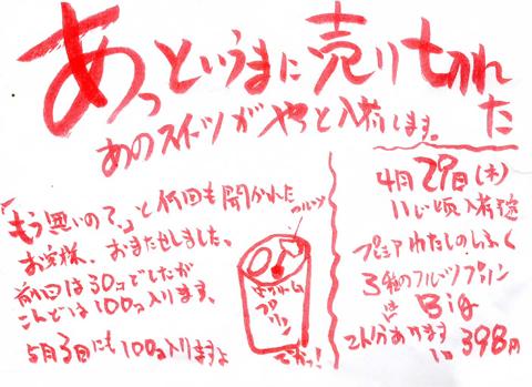 20100427_21.jpg