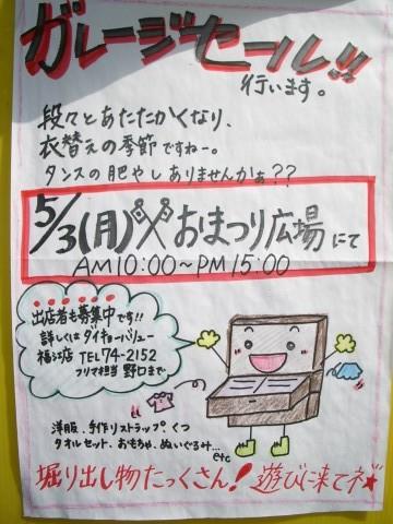 20100430_005.jpg