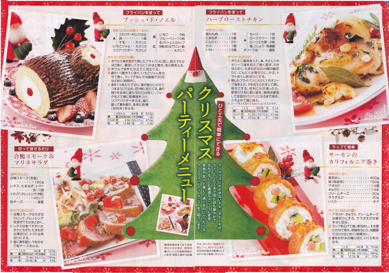 クリスマス特集201012