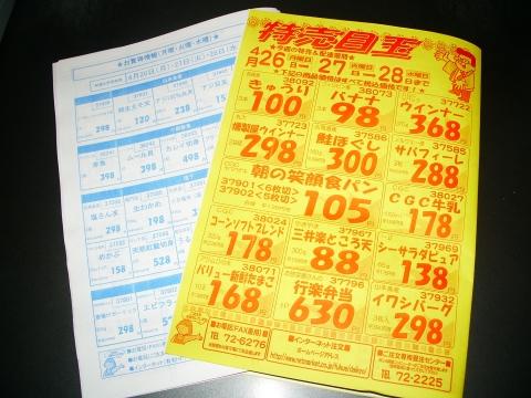 2010_0419_019.jpg