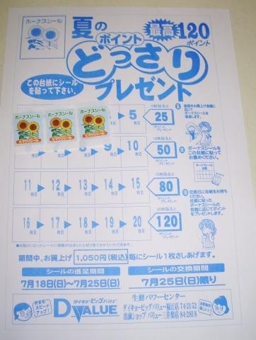 2010_0720_003.jpg