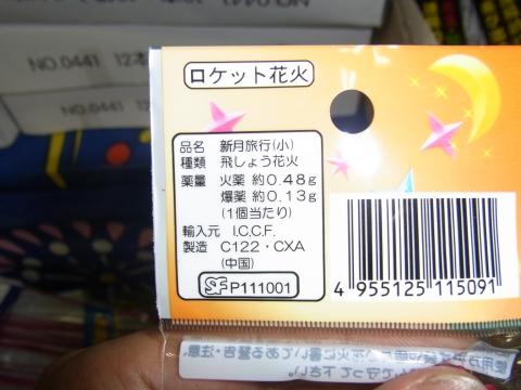 2010_0812_003.jpg