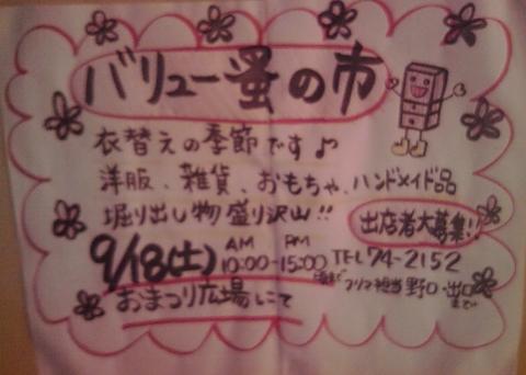 2010_0909010.jpg