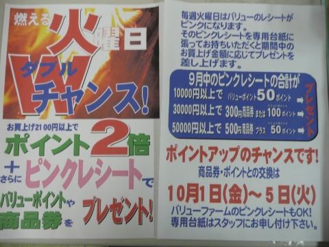 2010_0921004.jpg