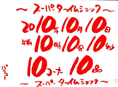 2010_1008_049.jpg