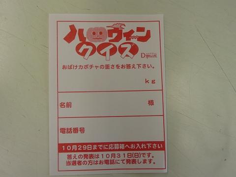2010_1021006.jpg