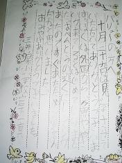 2010_1102030.jpg