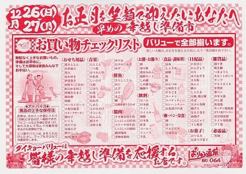 2010_1225016.jpg