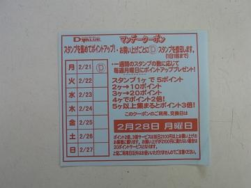 2011_0221_002.jpg
