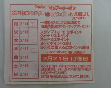 2011_0221_005.jpg