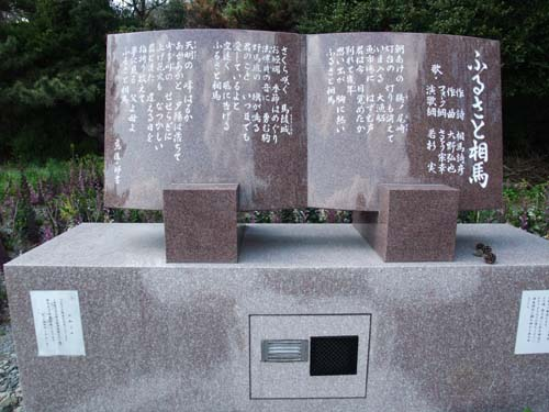2010年05月01~03日 東北観光 041 のコピー