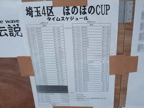 ほのぼのCUP 2010春 007 のコピー