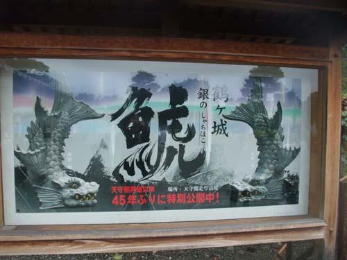2010年10月09,10日 会津若松 070 のコピー